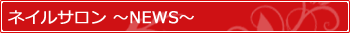 ネイルサロン ニュース