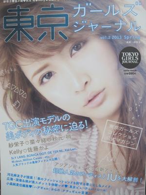 東京ガールズジャーナルvol.2 2013.Spring