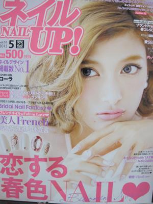 ネイルUP 2013.5