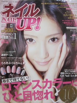 ネイルUP 2013.3