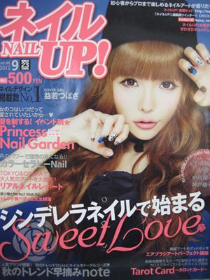 ネイルUP 2012.9